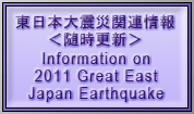 Info on 2011 Great East Japanese Earthquake