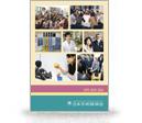 JSPS Brochure 2015-2016