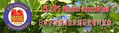 US JSPS Fellow Alumni Association