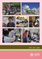 JSPS Brochure 2017-2018