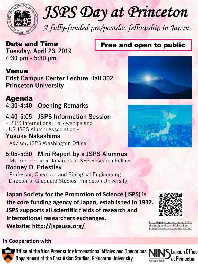 JSPS Washington Office/日本学術振興会ワシントン研究連絡センター